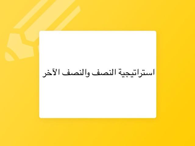 عمر وشهر رمضان  by besso al