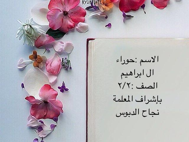 حوراء ال ابراهيم ٧٢ by Hawraa 1425