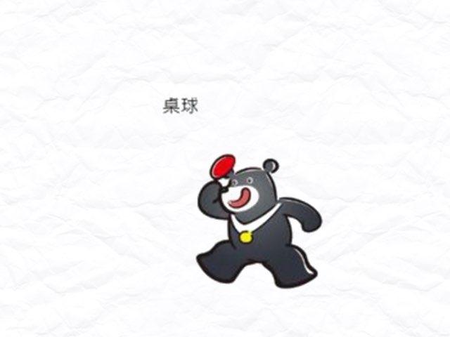 劉劉 by 世大運學習 @辛亥國小