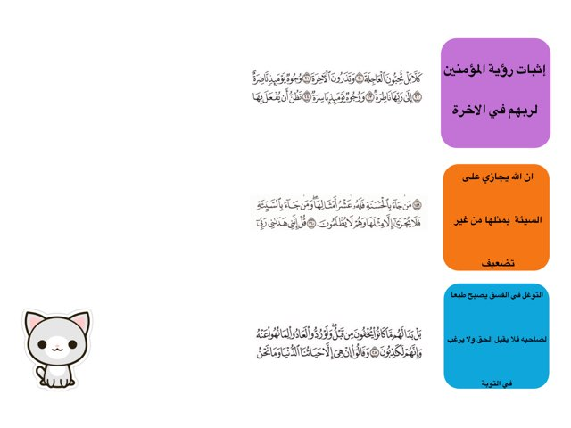 تفسير 1 by Rahaf Abdullah