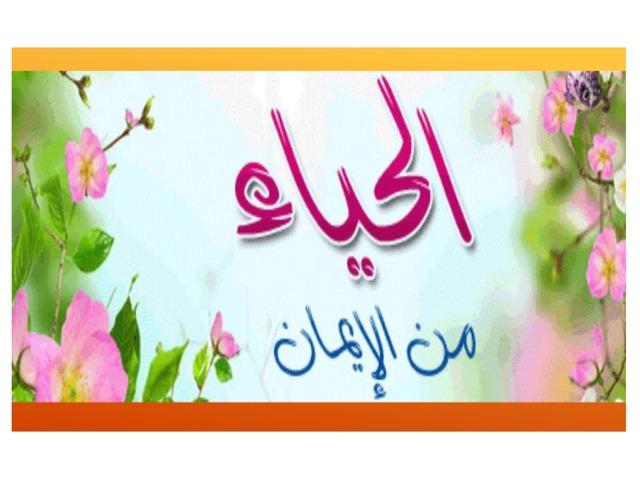الحياء ٤ by Sho Sho