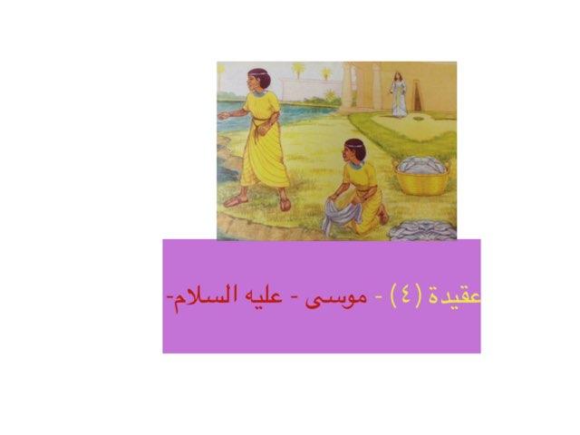 موسى عليه السلام by Nada Noreen