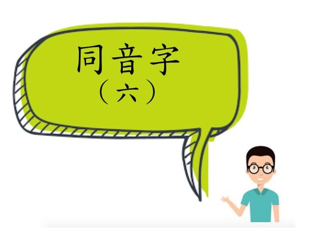 同音字(六) by Primary Year 2 Admin