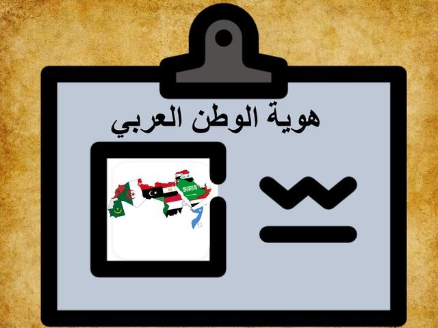سابع / هوية الوطن العربيهوية الوطن العربي سابع  by Mony Alazmi