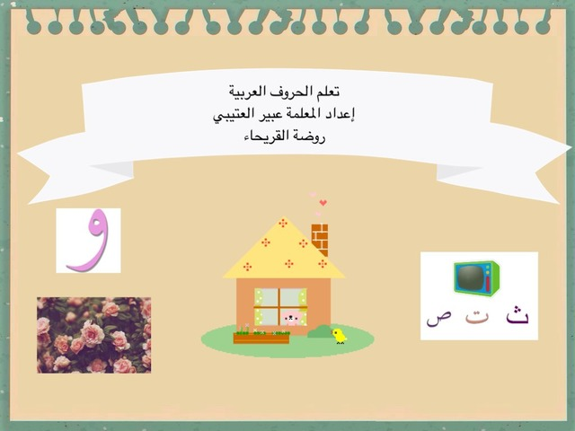 لعبة الحروف  by معلمه عبير