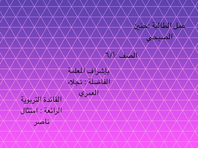 المد العارض للسكون by حنين الصبحي
