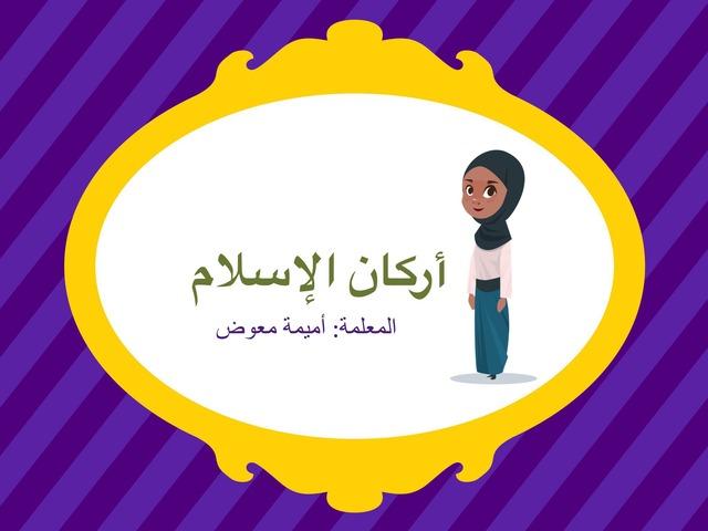 أركان الإسلام by Amal Ali