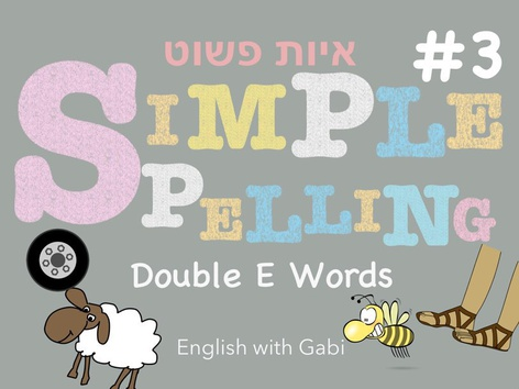 איות פשוט 3: Double E Words by English with Gabi אנגלית עם גבי