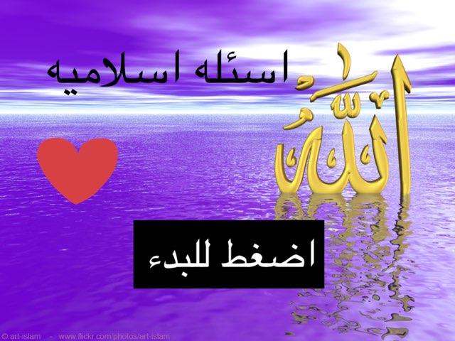 اسئله اسلاميه by Ghazal ii.zezo1