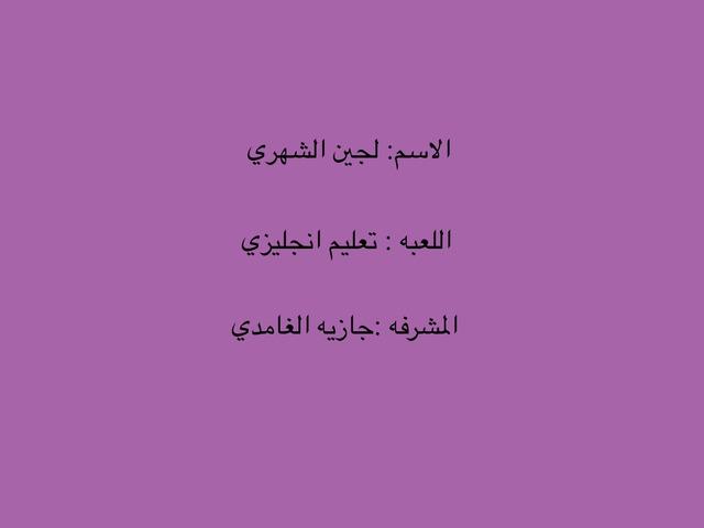 جود الزهراني by Saeeda Blkaier