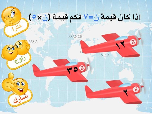 الجبر الصف الخامس by فوز رياضيات
