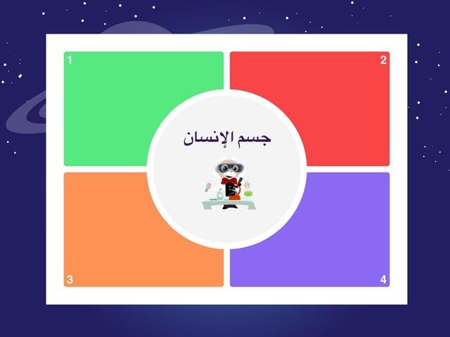 المثنى by خلود الغفيلي