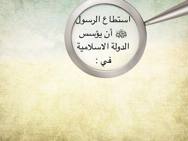تأسيس الدولة الاسلامية  by Muna Al-saqatri