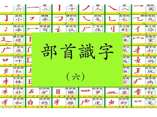 部首識字(六)石 阝 囗 米 門 by Primary Year 2 Admin