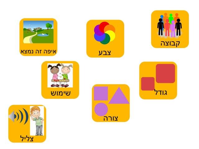 הגדרות לקטגוריות by Ayelet Levy Kaminsky