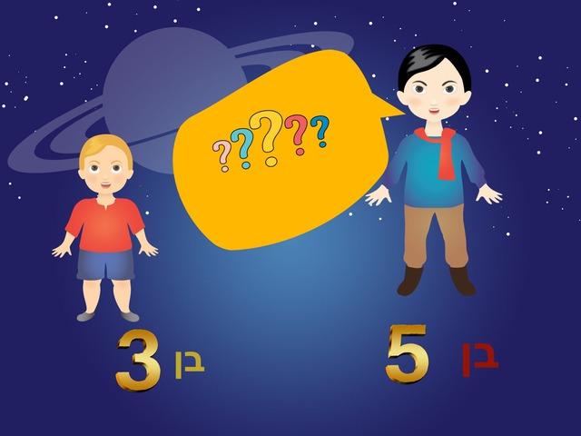 בן 5 בונה לבן 3 by Hilary Herzberger
