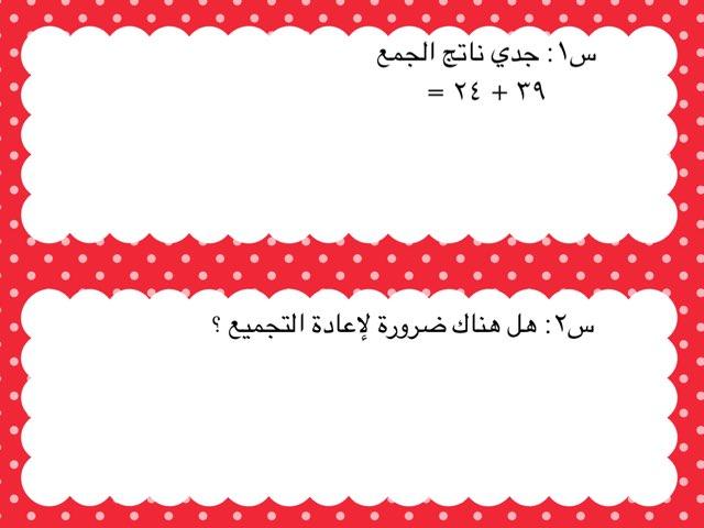 لعبة 11 by روان التريكي