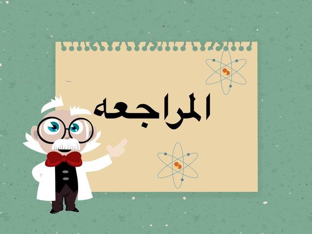 المراجعة by bashayer ml