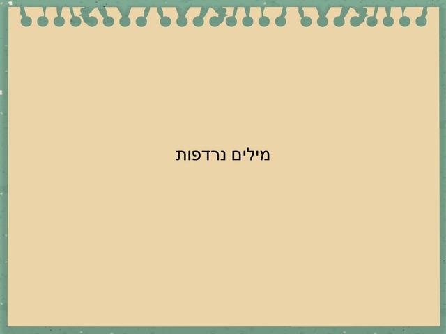 מילים נרדפות by Einat Shapira
