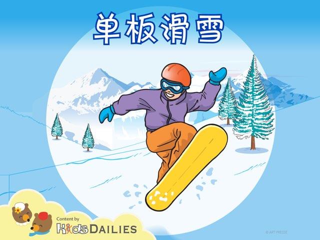 有关单板滑雪的知识 by Kids Dailies