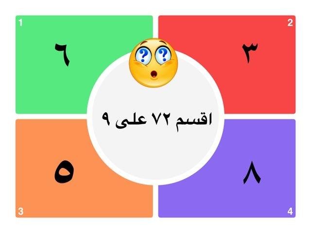 القسمة على ٩ by Hamdan Almu6iri