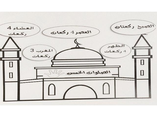الصلوات  by Esmat Ali