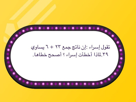 اسراء #الصف ٢لنعل by Saleha