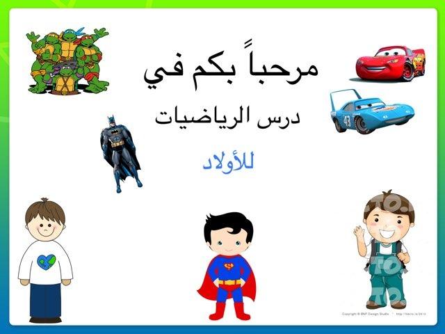 الجمع والطرح by Joud Ma
