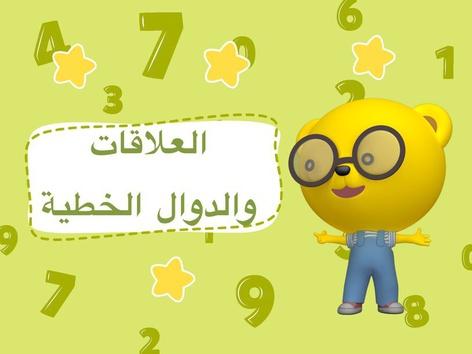 الــــــدوال  by شوق الهذلي