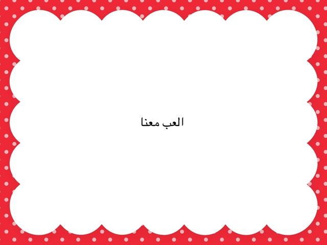 العب معنا by Janoksa Ahmad