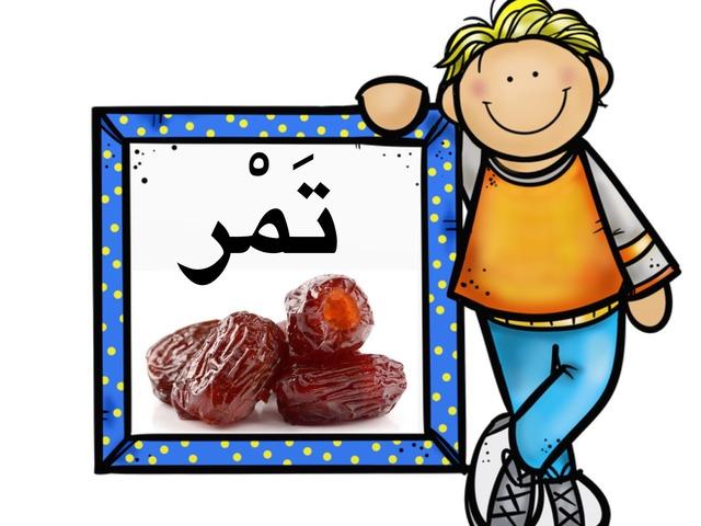 حرف ط by Doaa Sa.