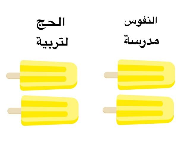 الحج ٢ by حمودي الصقر
