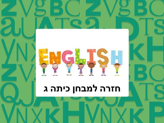 חזרה למבחן באנגלית כיתה ג by ערן אופיר