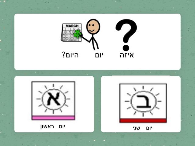 שפה ותקשורת יום שני by Rotem Pinko