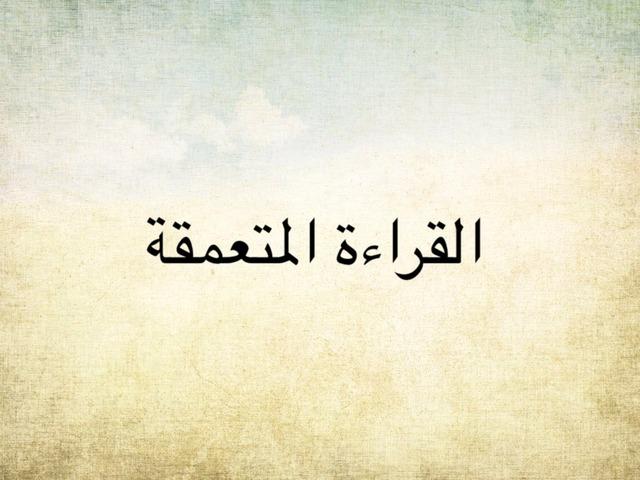 القراءة المتعمقة by shatha alghamdi