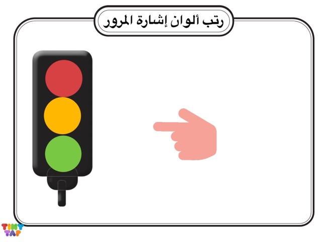 قانون المرور by خالد المطيري
