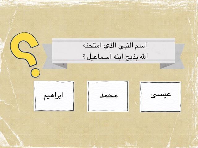 سؤال ٢ by وئام فهد