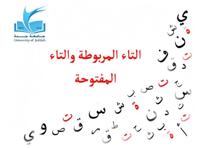 الفرق بين التاء المفتوحة والمربوطة by خلود خالد