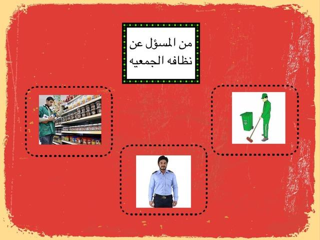 العاملون في الجمعيه by Jojo Jojo
