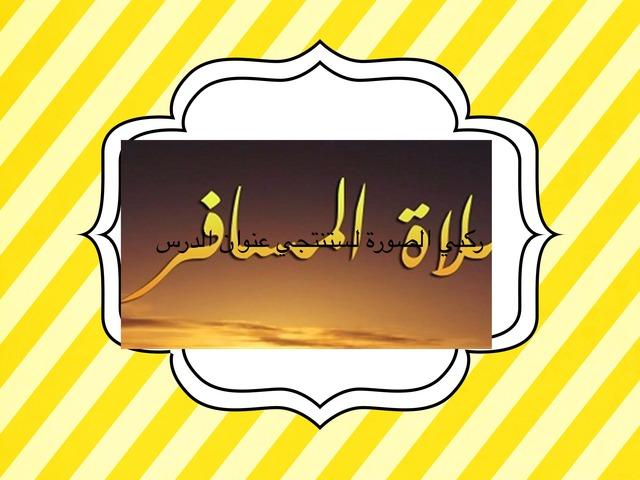 صلاه المسافر  by صالحه الشهري