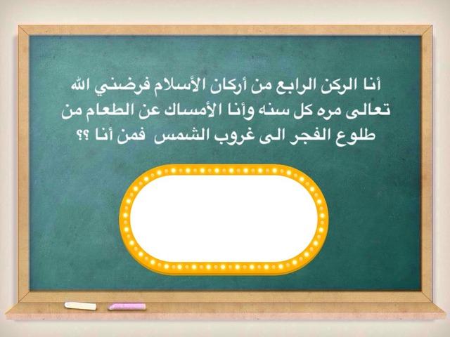 من أنا  by منيره الفرهود