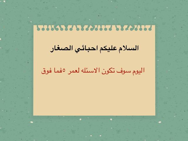 تحدي الالوان  by Refal