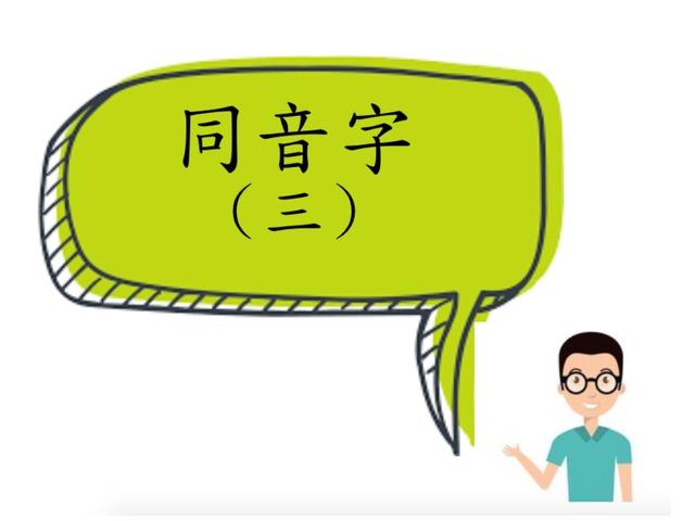 同音字(三) by Primary Year 2 Admin