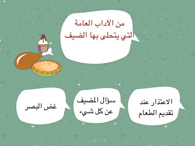 آداب الضيافة by نوره الغامدي