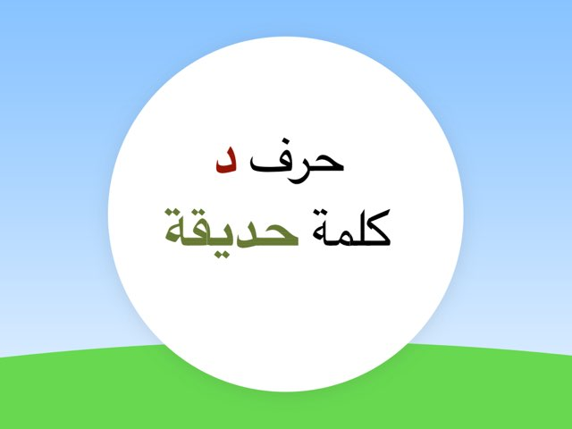 كلمة حديقة by Noura Abdulaziz Al-amr