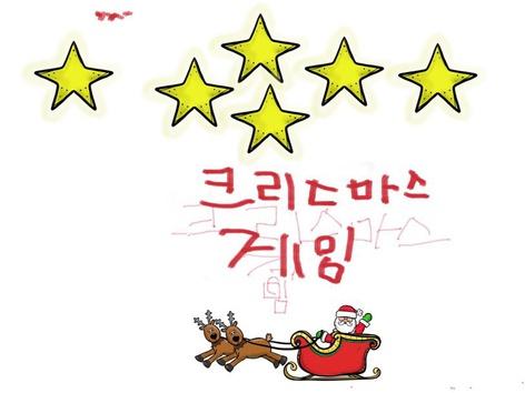 크리스마스 게임 by 김창훈