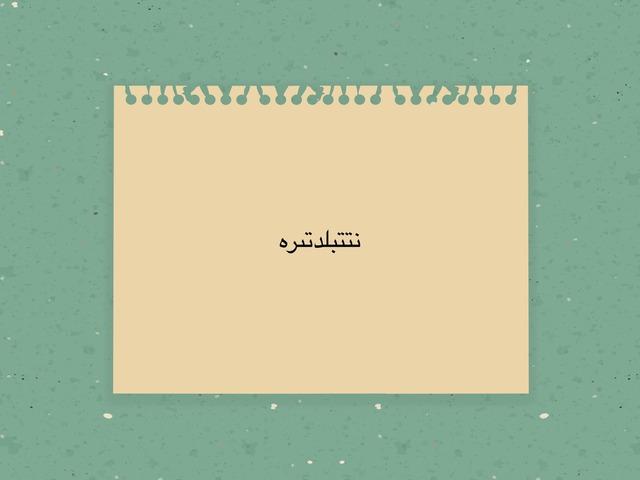 الهلال by Asma Mohsen