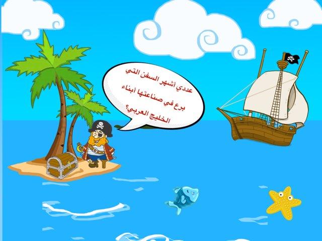 صناعة السفن سادس by Anwar Alotaibi