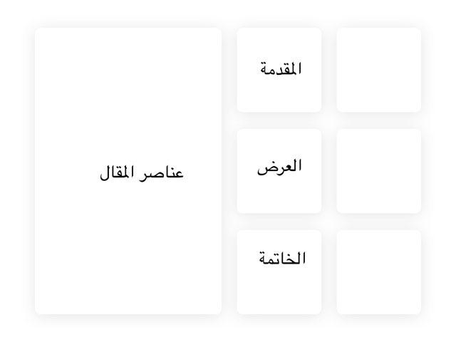 لعبة 5 by ندى السليمان