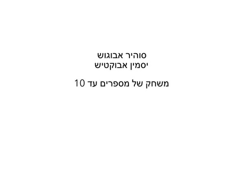 מספרים עד 10 by סוהיר2 אבוגוש